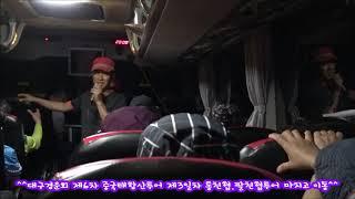 ♥중국태항산투어제3일차 투어마치고 귀가 ♥ ^^대구경운회 제6차해외투어^^