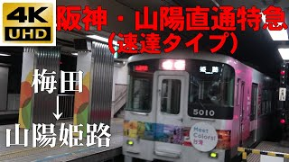【4K前面展望】阪神・神戸高速・山陽直通特急(阪神梅田~山陽姫路)※速達タイプ