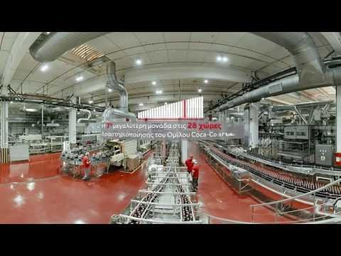 Καλώς ήρθατε στη μονάδα μας στο Σχηματάρι - 360 video | Coca-Cola 3E