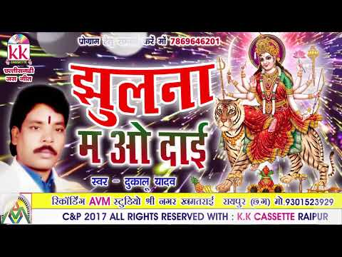 Dukalu Yadav-Chhattisgarhi jas geet-Jhulna m o dai-hit cg bhakti song-HD video 2017-AVMSTUDIO
