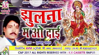 Dukalu Yadav-Chhattisgarhi jas geet-Jhulna m o dai-hit cg bhakti song-HD video 2017-AVMSTUDIO