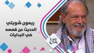 ريمون شويتي - الحديث عن قصصه في البدايات