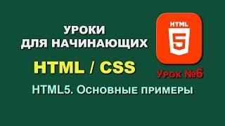 Основы HTML5/CSS3.  Урок 6. Основные примеры