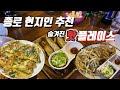 요즘 서울에서 가장 핫한 이곳-종로구 익선동 - YouTube