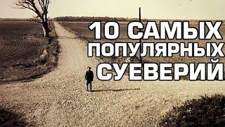 10 РАСПРОСТРАНЁННЫХ СУЕВЕРИЙ