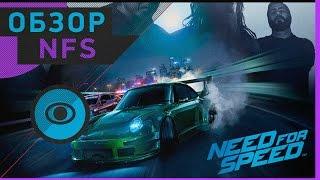 Обзор Need for Speed - Мнение Экспертов