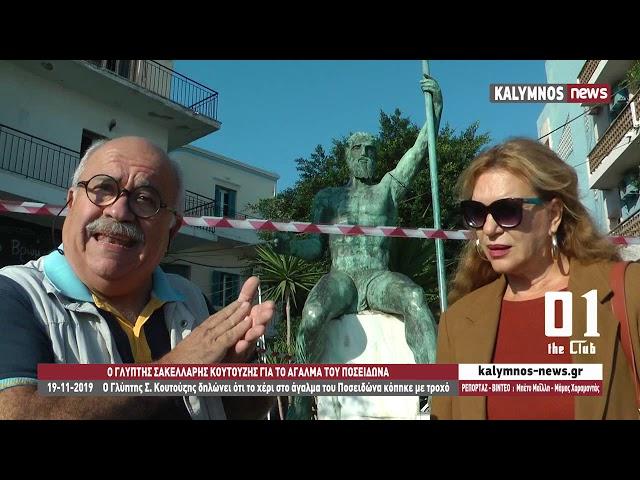 19-11-2019     Ο Γλύπτης Σ. Κουτούζης δηλώνει ότι το χέρι στο άγαλμα του Ποσειδώνα κόπηκε με τροχό