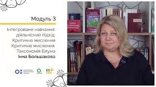 Критичне мислення. Таксономія Блума. Онлайн-курс для вчителів початкової школи(, 2018-04-24T08:08:20.000Z)
