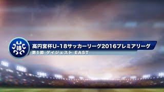 高円宮杯U-18プレミアリーグ EAST第1節ダイジェスト