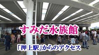 押上駅の地下通路から東京スカイツリータウンに入り、エスカレーターで4...