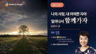 [2018다니엘기도회 19일차 생방송 - 헬렌 김 선교사] 나의 사랑, 내 어여쁜 자야 일어나서 함께 가자 2018-11-19