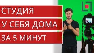 Студия у себя дома за 5 минут(Как обработать видео с зеленым экраном (хрома-кей): https://www.youtube.com/watch?v=fMiw9dzR5-M Освещение для видео: https://www.youtube.c..., 2014-08-27T11:50:32.000Z)