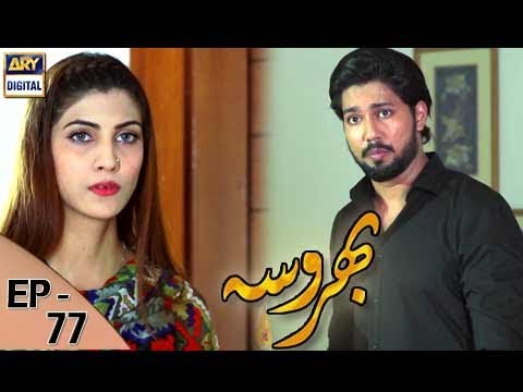 Bharosa - Ep 77 - 24th August 2017 - ARY Digital Drama