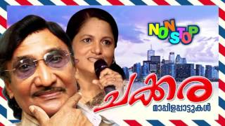 Mappila Dubai Kathu Pattukal | Chakkara | S A Jameel Hits | Non Stop Mappilapattukal | Mappila Songs
