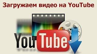 Как загрузить видео на YouTube за 2 минуты?