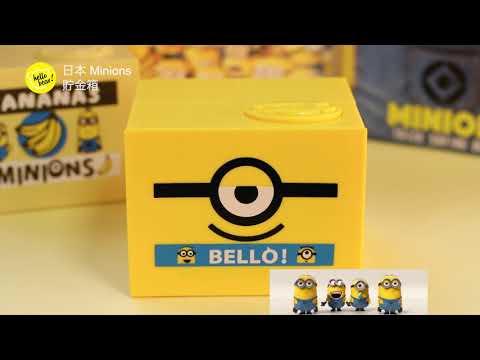 Minions Saving Box - Minions 貯金箱