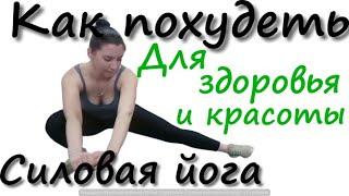 Как похудеть Силовая гимнастика йоги Гимнастика для здоровья и красоты
