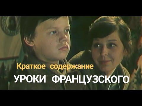 """Краткий пересказ """"Уроки французского"""" Валентина Распутина"""