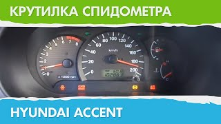 Крутилка Моталка Подмотка Спидометра  Hundai Accent