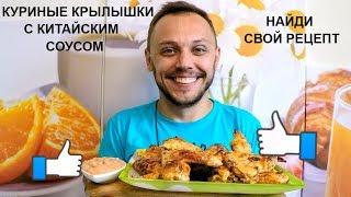 Куриные крылышки в духовке с Пекинским соусом вкусный простой рецепт блюда