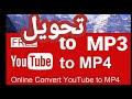 #محول_وتحويل_يوتيوب_Mp3&Mp كيف وطريقة وشرح عمل تحويل ومحول يوتيوب الى Mp3 &Mp4 بدون تطبيقات