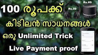 free shopping online || unlimited trick || earn money online malayalam || free money making games