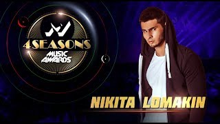 NIKITA LOMAKIN  - ХАМЕЛЕОН, M1 Music Awards 2018