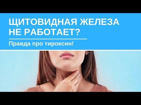Щитовидная железа не работает? ⛔️ Правда про тироксин!
