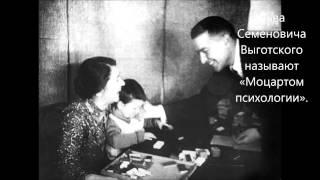 видео Выготский Лев Семёнович. Идеи педагогики и воспитания