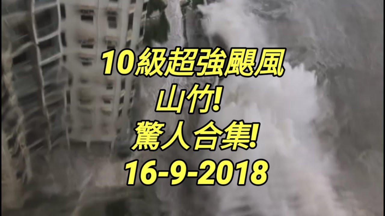 【山竹】10及颱風橫過香港澳門深圳景!絕對要看! - YouTube