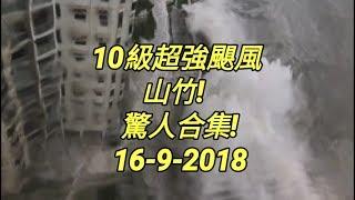 【山竹】10及颱風橫過香港澳門深圳景!絕對要看!