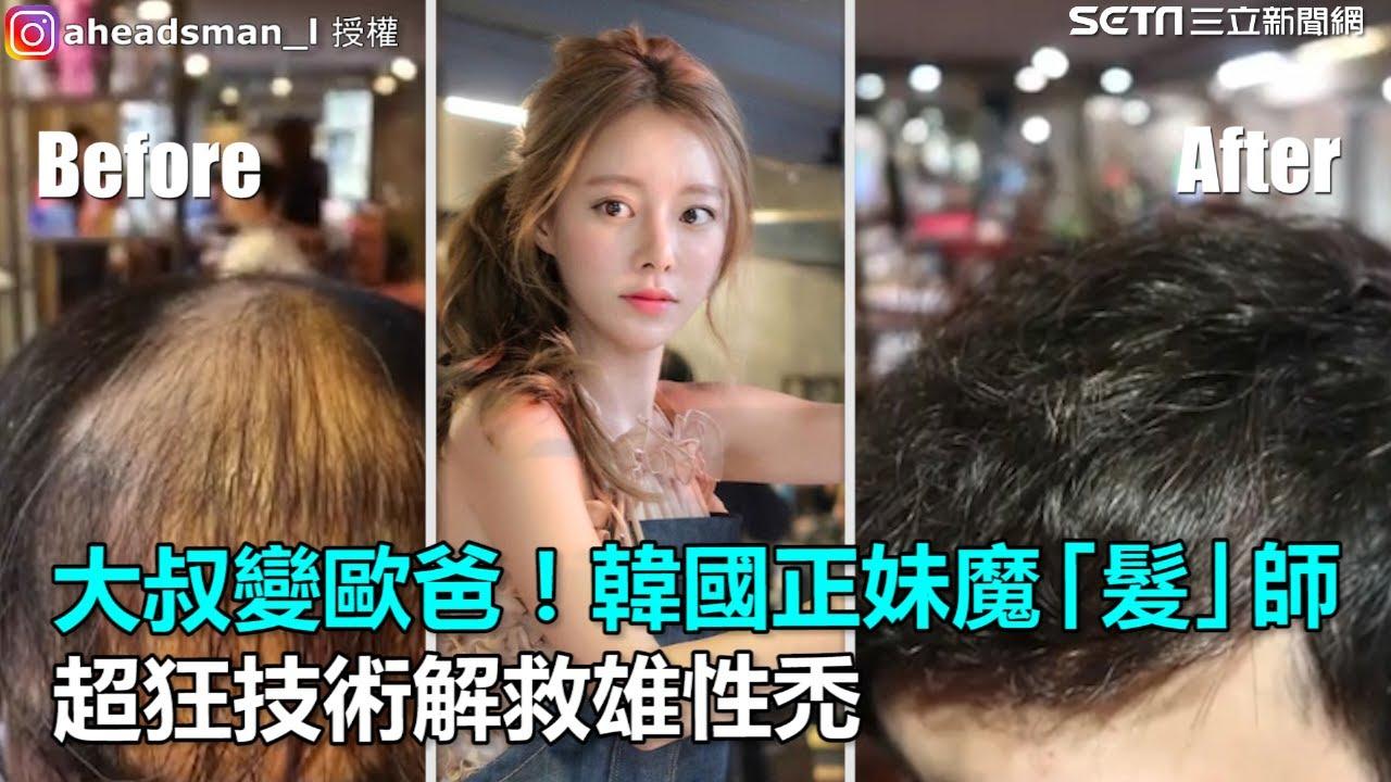 大叔變歐爸!韓國正妹魔「髮」師 超狂技術解救雄性禿|三立新聞網SETN.com