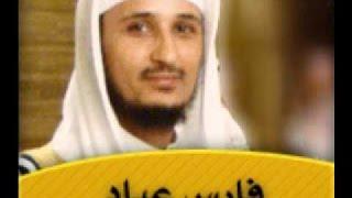 الشيخ فارس عباد   سورة الكهف