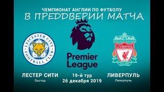 Лестер Сити Ливерпуль Англия Премьер Лига 26 12 19