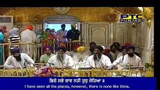 Dithe Sabhe Thanv - Bhai Kirpal Singh Ji 19 April 2018