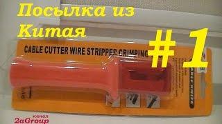 Посылка из Китая #1. Нож электрика красный (похож на старый KNIPEX) AliExpress(, 2015-02-12T18:57:47.000Z)