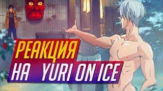 РЕАКЦИЯ НА: аниме YURI ON ICE серия #1 [Tarelko]