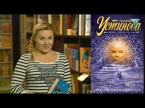 Устинова Татьяна Витальевна. Читать книги онлайн бесплатно