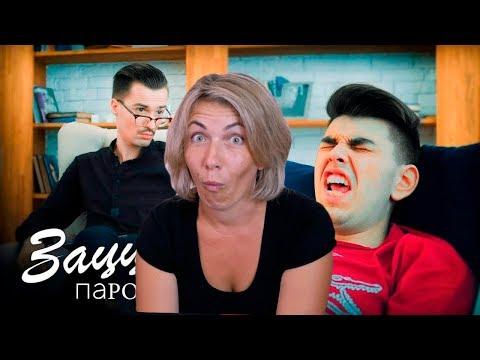Реакция МАМЫ на Артур Пирожков - Зацепила (ПАРОДИЯ)