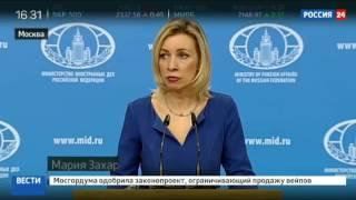 Разоблачение фейковых новостей от зарубежных СМИ - МИД России.