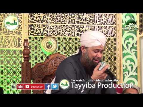 Sarkar Tuwaja Farmaye Owais Raza Qadri |Naat Shareef 2017