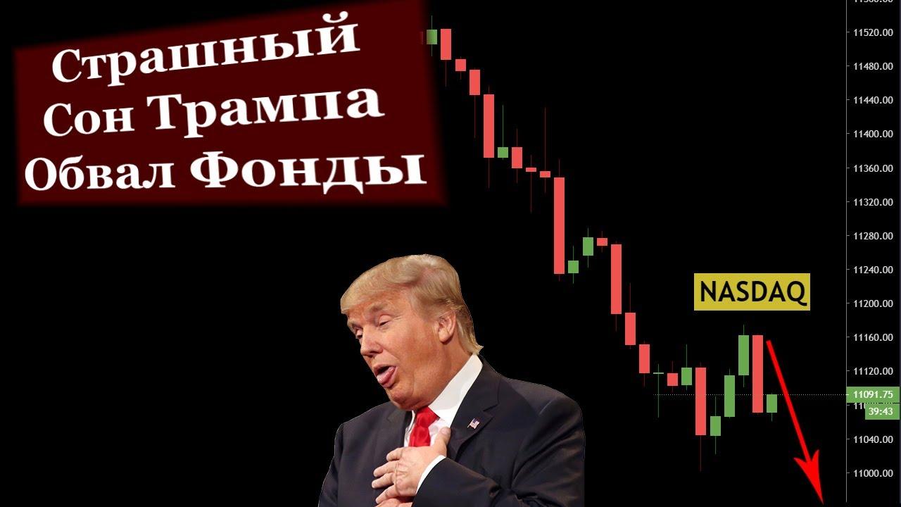 Риски дальнейшего Обвала Фонды. Заседание ФРС. Продал все Акции техов