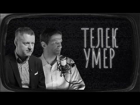 Кому нужны большие интервью? Рассуждает Дзядко, комментирует Пивоваров // Подкаст «Телек умер»
