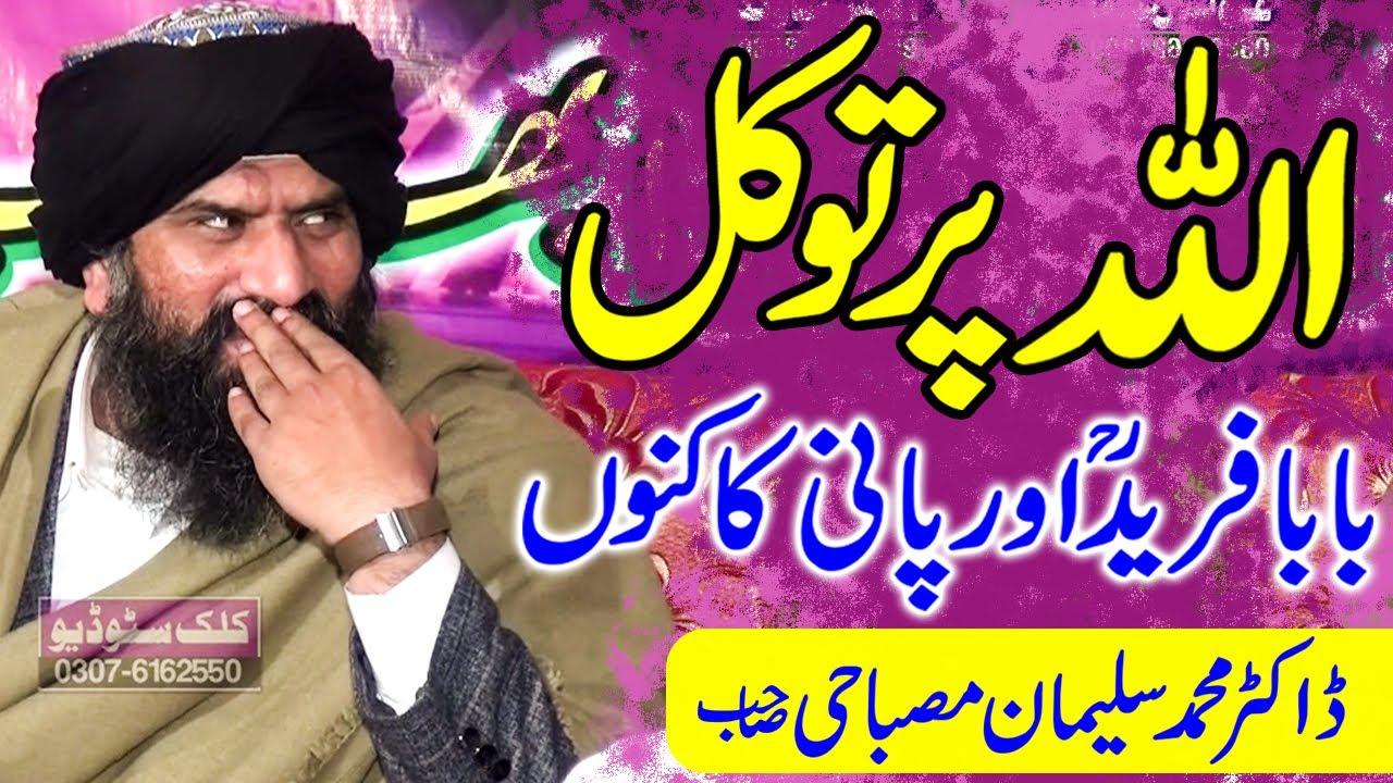 Baba Fareed ka waqai (Allah par tawakal )  By dr Mohammad Suleman Misbahi