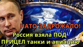 Срочно! НАТО ЗАДРОЖАЛО: Россия взяла ПОД ПРИЦЕЛ танки и авиацию ВРАЖДЕБНОГО АЛЬЯНСА