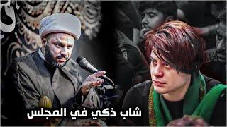 لقطة طريفة في البث المباشر الشيخ زمان الحسناوي يسأل عن الشاب الذكي ليش ما موجود بالمجلس اليوم ؟