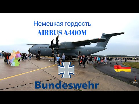 ДЕНЬ ОТКРЫТЫХ дверей НЕМЕЦКОЙ АРМИИ НЕМЕЦКАЯ СИЛА Bundeswehr