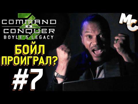 Видео: Прохождение C&C 3 Boyle's Legacy [COOP] #7 - Бойл Проиграл?