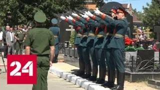 Смотреть видео В Волгоградской области почтили память защитника Цхинвала Дениса Ветчинова - Россия 24 онлайн