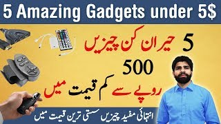 5 Awesome Gadgets Under $5 from AliExpress - Urdu/Hindi